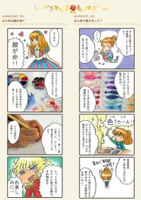 Comic blog 03