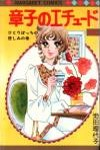 Manga margaret1